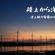 洋上風力発電とは?メリット・デメリットとは?