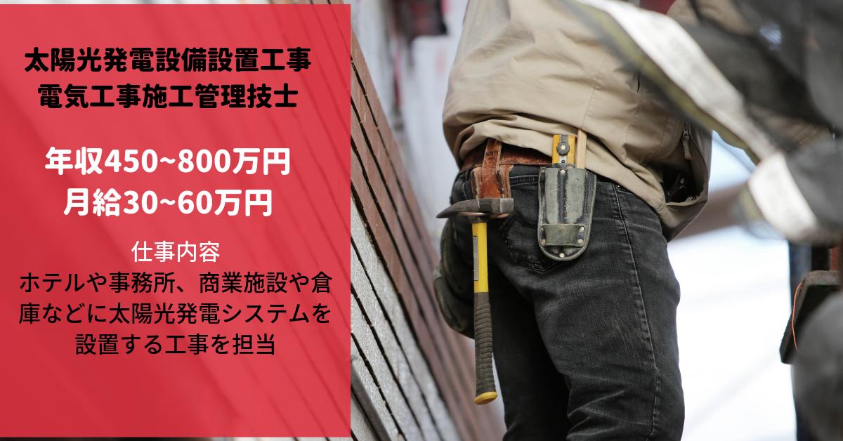 電気工事施工管理技士を募集する求人の年収モデルケース