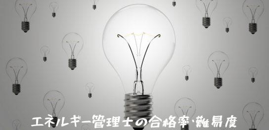 エネルギー管理士の合格率・難易度はどのくらい?