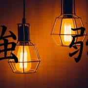 電気に関するお仕事をしていると耳にすることのある「強電・弱電」という言葉。この強電、弱電という言葉の違いはなんなのか?
