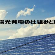 太陽光発電の仕組みとは?