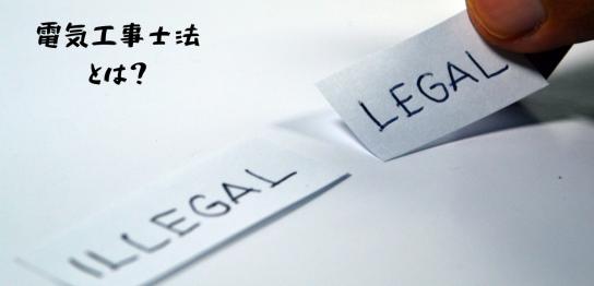 電気工事士法とは?その違反・罰則、規定が免除される具体例などについてを解説します。