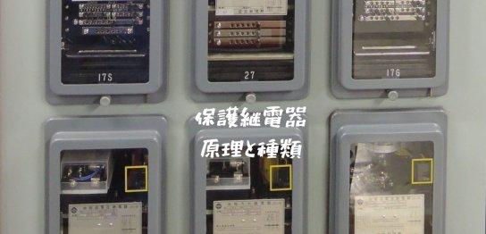 保護継電器の原理と種類