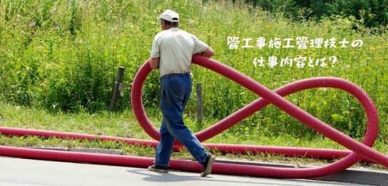 管工事施工管理技士の仕事内容とは?