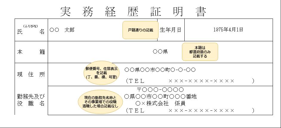 電気主任技術者実務経験証明書の書き方その①
