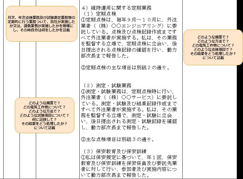 電気主任技術者実務経験証明書その③略歴