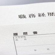 施工管理の履歴書・職務経歴書