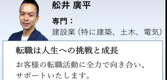 建職バンクキャリアアドバイザー_舩井廣平